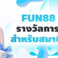 รางวัลการเดินทาง FUN88 รับรางวัลเพิ่มขึ้น เมื่อระดับการเป็นสมาชิกของคุณสูงขึ้น